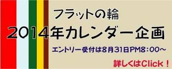 2014cal-ban.jpg
