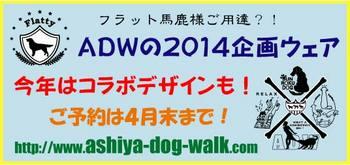 adw2014-col-ban.jpg